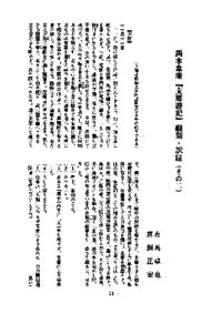 岡本韋庵『支那遊記』翻刻·訳註(その二)